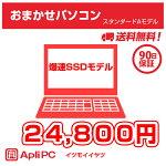 【中古パソコン】おまかせPCスタンダードWindows7hp東芝NEC富士通Lenovo他ノートPC【デュアルコア2GB120GBSSDDVD以上Win7】ノートパソコンOffice付きパソコンリサイクルPCリフレッシュPC