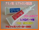 アミノ酸、ヒアルロン酸配合!付けまつげ用まつげパーマ液超特価
