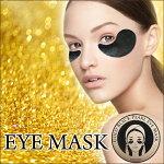 shangpree-eyemask