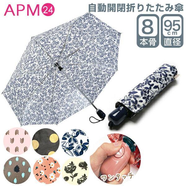 折りたたみ傘自動開閉傘かわいい小物傘 レディース傘  子供用 新商品(女性用・雨傘)両手に荷物があってもワンタッチだから便利お花