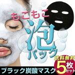 ブラック炭酸マスク