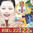 【メール便●送料無料】MIJINマスクシートパック★ MJC...