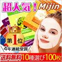 ●楽天●MIJIN ミジン マスクシートパック(100枚セット) 送料無料【選べる10種類】M…