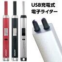 電子ライター プラズマライター USB充電式 アークライター...