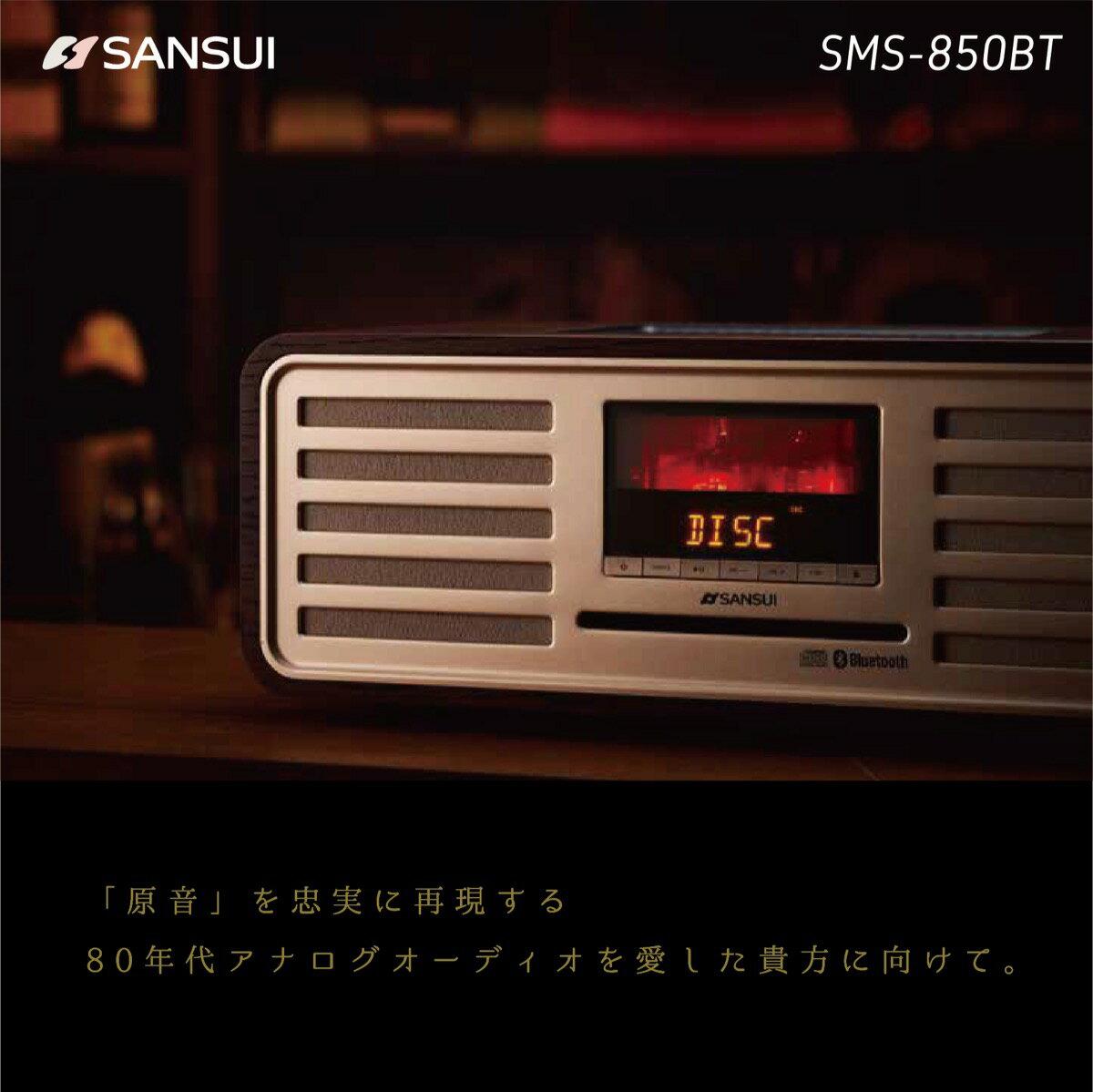 SANSUI『Bluetooth機能搭載CDステレオシステム(SMS-850BT)』