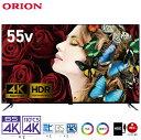 ORION オリオン 55V型 4Kチューナー内臓 液晶テレビ HDR10 HLG OL55XD100 LED直下型バックライト 3波 外付HDD録画対応(HDD別売) 全国送料無料 (M)