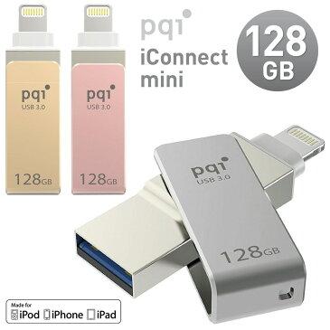 PQI iConnect mini 128GB ICMINV アイコネクト iPhone バックアップ 容量追加 Lingtning ライトニング USB3.0 端子 i-Connect (C)ICMINV 128GB
