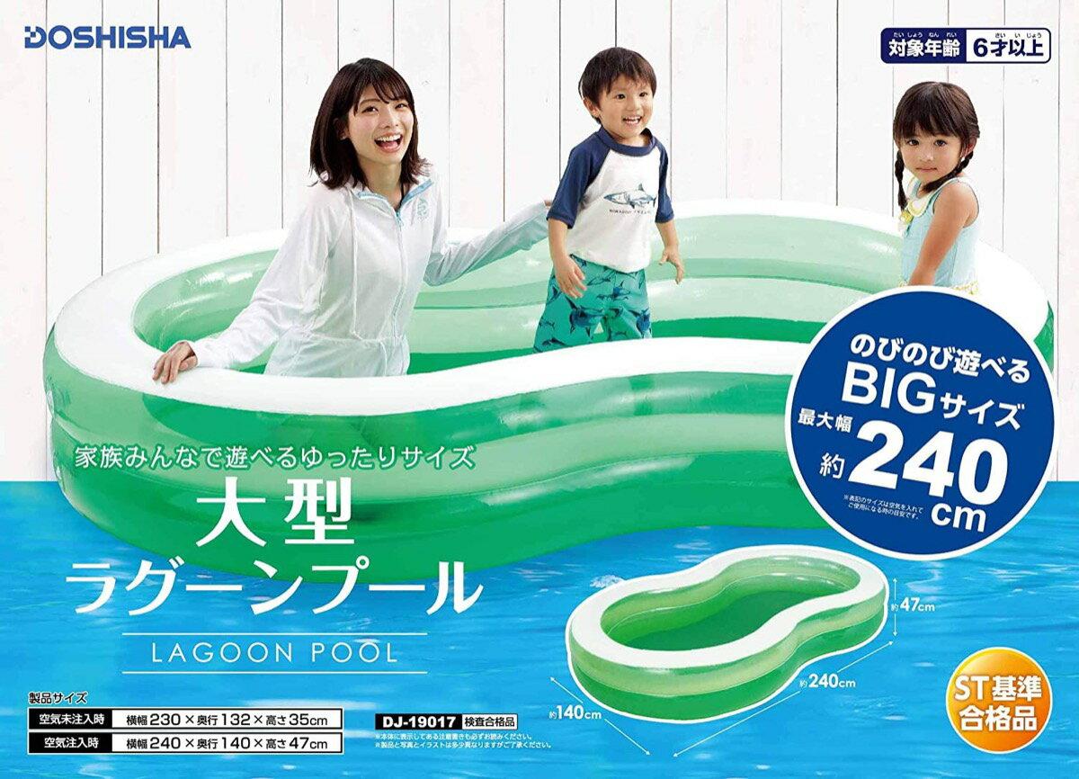 ドウシシャDJ-19017最大幅240cm大型ラグーンプールファミリープールDOSHISHAビニールプールジャンボインスタ映え夏(10)