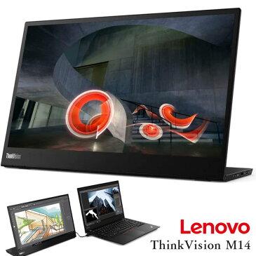 Lenovo ThinkVision M14 モバイルモニター 14型 USB-C 2ポート パススルー FHD IPS シンクヴィジョン レノボ ジャパン 61DDUAR6JP (F)