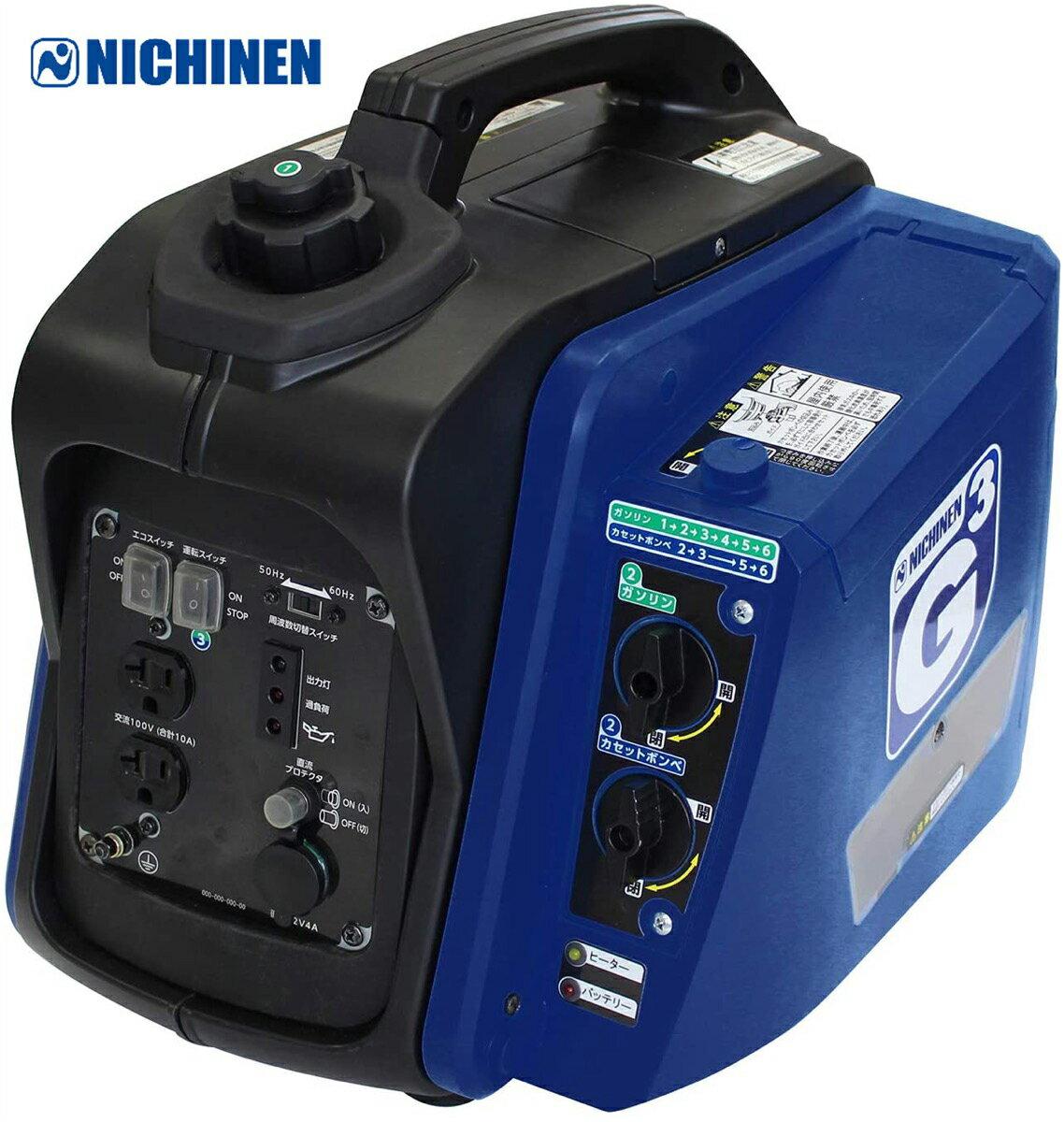 ニチネン 発電機 KG-101 ジーキュービック G-cubic カセットボンベ ガソリン 2WAY式 1kVA定格出力 エンジン インバーター式 防災 アウトドア キャンプ NICHINEN (M)