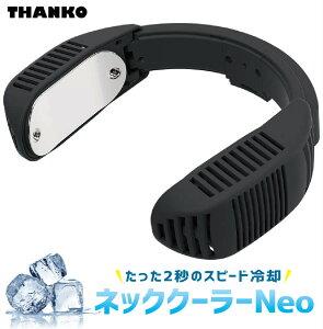 【在庫あり】 サンコー ネッククーラー Neo ブラック TK-NECK2-BK ネオ 2020年 小型 軽量 熱中症対策 モバイルバッテリー別売 TK-NECK2 THANKO (R)