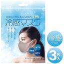冷感マスク 3枚入 大人用 ふつうサイズ 男女兼用 水洗い 涼しい 立体 快適設計 通気性 伸縮性 高密度 クールマスク RKMS-3 (3C)