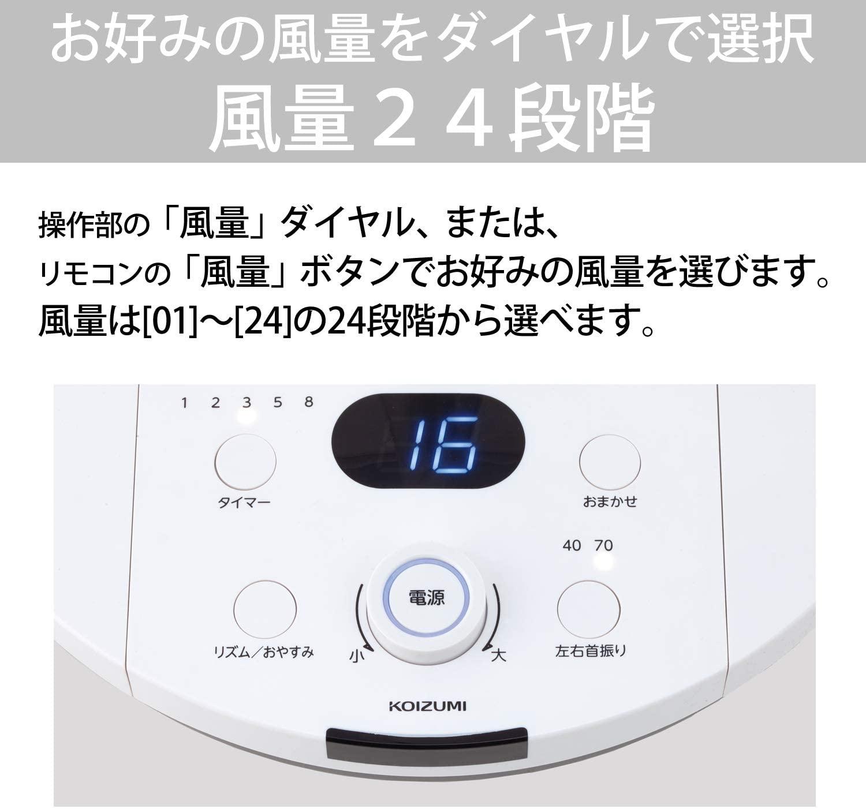 コイズミKLF-3591/W扇風機DCモーターリモコン付き風量24段階温度センサータイマー7枚羽根真上サーキュレーターホワイトKLF-3591KOIZUMI(F)