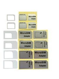 NanoSIM⇒MicroSIM、NanoSIM⇒SIMカード、MicroSIM⇒SIMカード