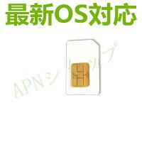 【ヤマトメール便送料無料】【最新OS対応】softbankiPhone4/4s専用microsimカードアクティベートカードactivationアクティベーション【MicroSIMサイズ/通常サイズに変換可能】