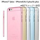 iPhone7・7PlusiPhone6・6Plusケース落下防止用保護キャップ一体型
