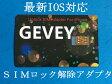【ヤマトメール便送料無料】GEVEY IOS10 にも対応docomo、au、SoftBankのiPhone6s/6s plus/6/ 6plus iPhone5S / 5c / 5/ se SIMロック解除アダプタ/SIM Unlock アンロック SIMフリー
