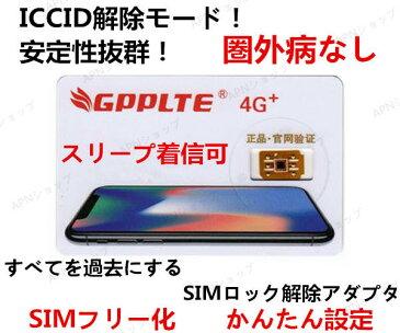 【音声通話/LTE通信対応】GPPLTE SIMロック解除アダプタ IOS11.4.1 対応domo、au、SoftBankのiPhoneX 、iPhone8/8plus、iPhone7/7plus/6s/6s plus/6/6 plus/5S / 5c / 5/ se SIMロック解除アダプタ/GPP SIM Unlock SIM下駄 SIMフリー【ゆうパケット送料無料】