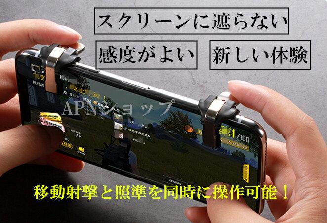 荒野行動 PUBG モバイル用コントローラー(コンパクト 軽い)軽く反応 金属 押しボタン式 左右共通2個 スマホ用ゲームコントローラー 射撃用 高耐久ボタン 感度高く 高速射撃 Android ゲームパッド 【ゆうパケット】