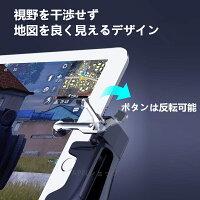 PUBGMOBILE荒野行動コントローラー(タブレット用iPad用)ゲームコントローラー感度高く高速射撃Android2個セットゲームパッド【ゆうパケット送料無料】