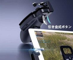 PUBGモバイル荒野行動コントローラー軽く反応(タブレット用iPad用)ゲームコントローラー感度高く高速射撃Android押しボタン&グリップのセット一体式手触り改良調整可能【レターパックプラス送料無料】