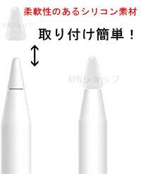 ApplePencil専用ペン先カバー保護ケース滑り止め超薄脱着簡単