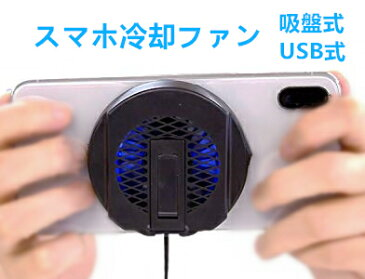 【ファンはUSBから給電】 CoDモバイル 荒野行動 PUBG Mobile スマホ 冷却 ファン 背面ファン 吸盤式 冷却クーラー スマホゲーム 熱防止 スマホクーラー スマートフォン