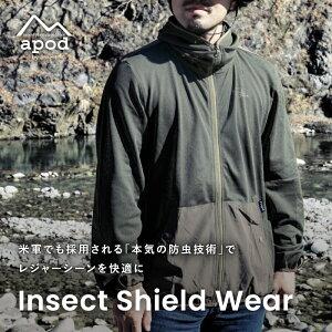 米軍でも採用される「本気の防虫技術」でレジャーシーンを快適に
