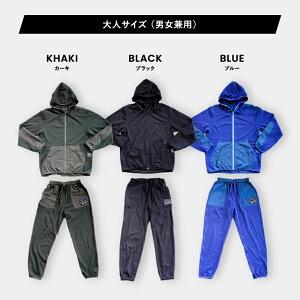 大人サイズ(男女兼用)カーキブラックブルー