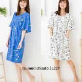 ワコール ツモリチサト パジャマ 部屋着 tsumori chisato SLEEP1.2mmパイル星柄 ワンピ ULP336ツモリチサト ルームウェア tsumori chisato room