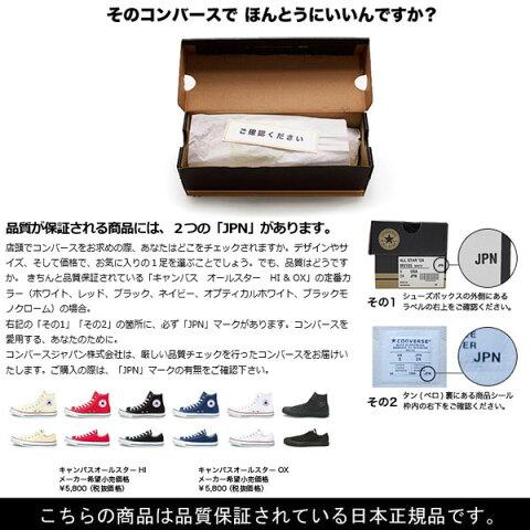 コンバースあす楽対応送料無料22.0cm-25cmジャックパーセル白ホワイトConverseJackPurcellwhiteレディースサイズユニセックスモノトーンスニーカー靴