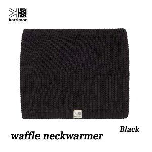 カリマー ワッフル ネックウォーマー Black ネコポス便対応 Karrimor waffle neckwarmer Black