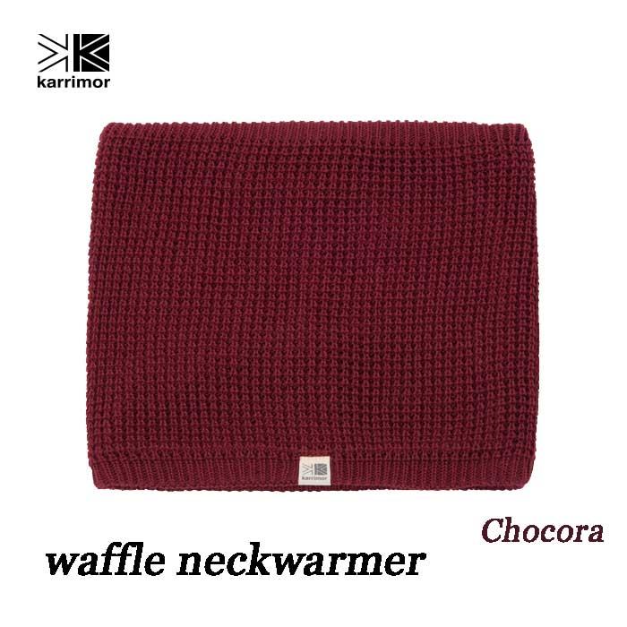 カリマー ワッフル ネックウォーマー Chocora ネコポス便対応送料無料 Karrimor waffle neckwarmer Chocora