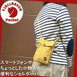 フェールラーベン  あす楽対応 ポケット オークル 日本正規品  FJALLRAVEN POCKET Ochre G-1000 ポシェット ポーチ 鞄 ショルダーバッグ ショルダー バッグ