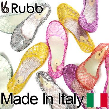 【送料無料】Rubb ラブ イタリア製 レディース ウィメンズ サンダル ラバーシューズ シシリー ぺたんこ ラバーサンダル 女性用 靴 くつ クツ Rubb SICILY RUBBER SANDAL RB001 2018年 夏 旅行