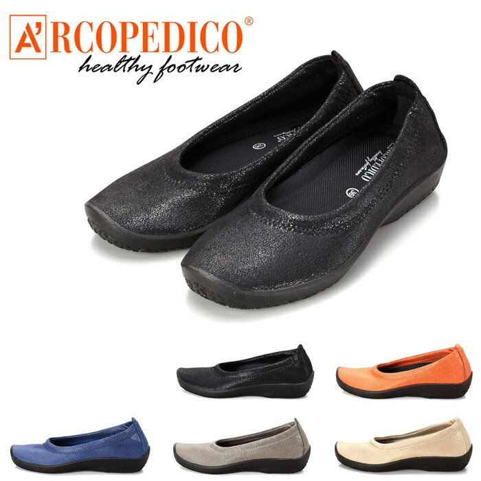 アルコペディコ バレエシューズ パンプス L'ライン バレリーナルクス コンフォートシューズ 歩きやすい 疲れにくい シンプル レディース ウィメンズ 黒 ブラック オレンジ ネイビー ベージュ グレー 靴 くつ クツ ARCOPEDICO 5061060画像