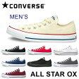 【ポイント5倍】 コンバース オールスター OX スニーカー メンズ ローカット キャンバス シューズ 定番 靴 男性 白 黒 赤 紺 グレー CONVERSE ALL STAR OX 送料無料