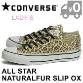 コンバース オールスター ナチュラルファー スリップ オックス レディース スニーカー スリッポン 靴 ペールレパード CONVERSE ALL STAR NATURALFUR SLIP OX 送料無料