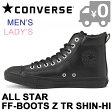 コンバース オールスター ハイカット スニーカー メンズ レディース ブラック BLACK 黒 CONVERSE ALL STAR FF-BOOTS Z TR SHIN-HI