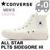 コンバース オールスター サイドゴア レディース スニーカー ハイカット ウィメンズ 女性 白 ホワイト CONVERSE ALL STAR PLTS SIDEGORE HI 32990490 送料無料