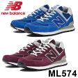 ニューバランス ML574 スニーカー レディース メンズ ローカット シューズ 靴 ブルー ワイン 青 赤 ユニセックス New Balance VTR VWI 送料無料