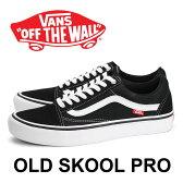 VANS OLD SKOOL PRO BLACK/WHITE バンズ オールドスクールプロ ブラック/ホワイト 黒 白 メンズ 男性用 ローカット スケートシューズ スニーカー 16SS 1603