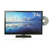 新品【送料無料(沖縄・離島除く)】レボリューション 24型DVDプレーヤー内蔵地上波液晶テレビ ZM-24DVTB( ZM-24DT同等品)(BS/CSには対応しておりません。)