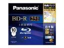 【送料¥500】パナソニック 録画用4倍速ブルーレイディスク 25GB(追記型)10枚パック LM-BR25LW10M