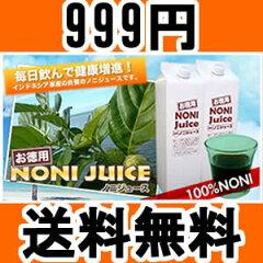 【楽天ランキング3部門1位獲得】1,000mlのノニジュースが999円!只今ノニキャンペーン実施中目...