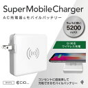SuperMobileChargerLite モバイルバッテ