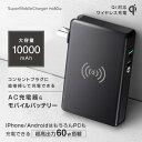 SuperMobileCharger PD60W Qi充電器 モバイルバッテリー 10000mAh ブラック iPhone12 USB-C 急速充電器 USBアダプタ(3月10日入荷予定)