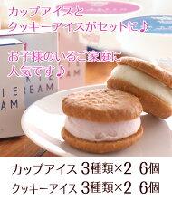 安比高原牧場アイスクリーム3種×2とクッキーアイス3種×2の12個セット