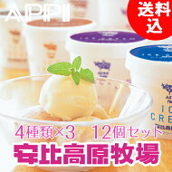 人気No.1アイスクリームギフト♪バニラ・八幡平山ぶどう・チョコチップ・コーヒー全12個入