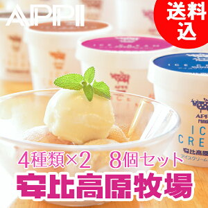 【送料込,ギフト】当店人気ギフトアイスクリームセット♪バニラ・黒すぐり・チョコチップ・コー...